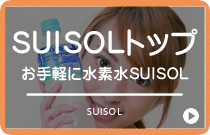 SUISOLトップ