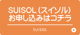 SUISOLお申し込み